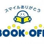 ブックオフの閉店セールに行ってきました!本やCD、ゲームを仕入れることはできたのか?