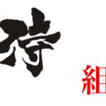 侍組(せどりコミュニティ) 特典&レビュー せどり侍こと大塚順一
