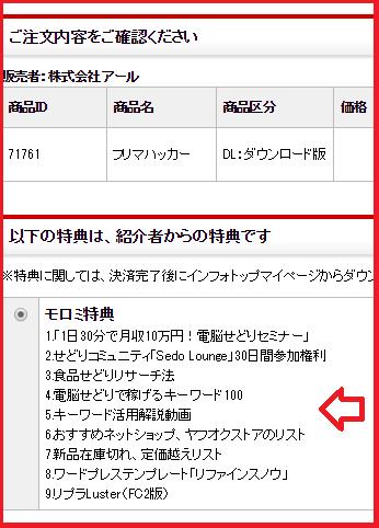 ダウンロード 特典 メルカリ売れた商品リスト pdf