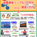 無料登録をして起業センス測定を受けてセミナー動画をみるだけで1万円がもらえます!