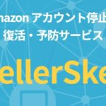 SellerSket(セラースケット)というサービスで真贋情報を知ることができる